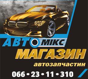 Авто Мікс