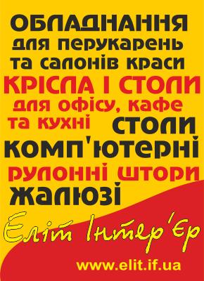 Еліт Інтерє'Єр