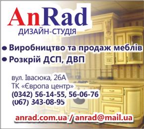 AnRad дизайн-студія